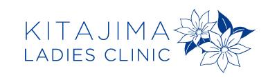 北島レディースクリニック|船橋駅徒歩5分 夜間土日診療も行う産婦人科クリニック